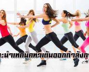 แนะนำเทคนิคท่าเต้นออกกำลังกายมือใหม่ทำตามได้