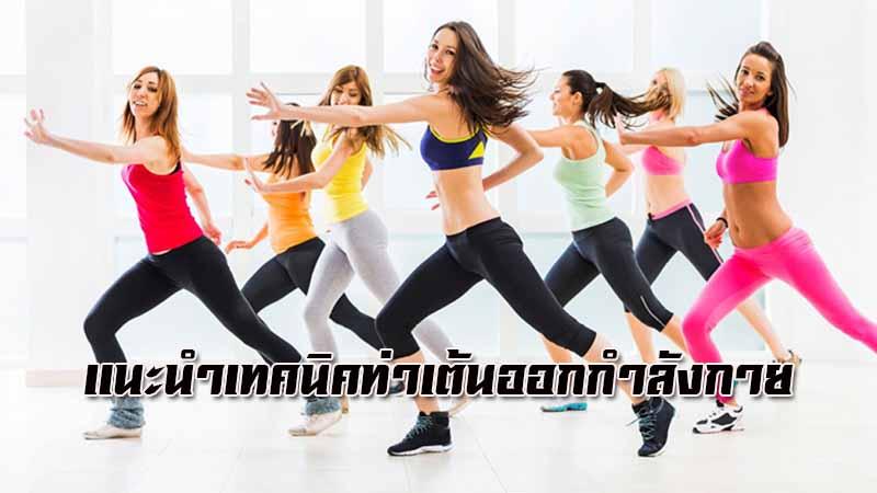 แนะนำเทคนิคท่าเต้นออกกำลังกายมือใหม่